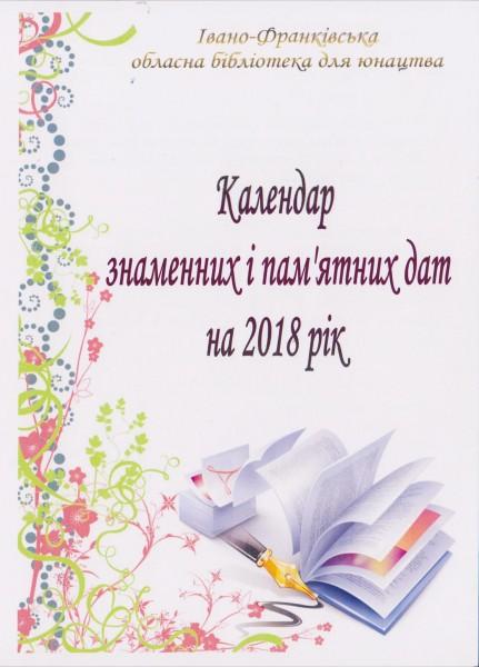 Календар знаменних дат на 2018 рік україна